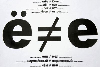 bukva_e.jpg