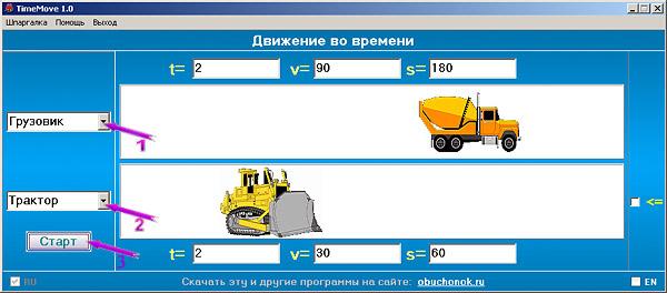 Движение грузовика и трактора