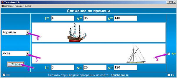 Движение корабля и яхты