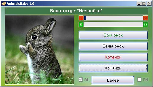Игра угадай детеныша животного по картинке