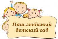 ubimiy_detsk_sad.jpg