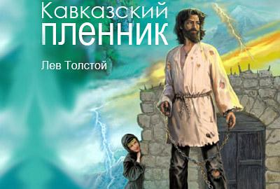 """Рассказ Л.Н. Толстой """"Кавказский пленник"""""""