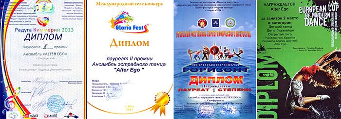 Награды танцевального коллектива Альтер-Эго