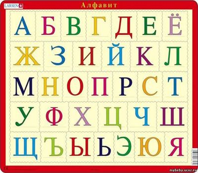 алфавит 3