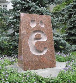 Буква ё - памятник