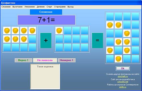 Сложение чисел во 2 уровне программы