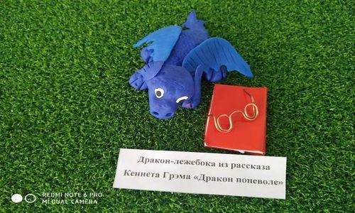 дракон 8
