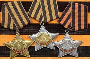 Орден славы 3 степеней