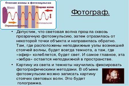 голография 2