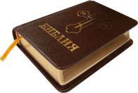 библейская фразеология