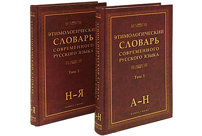 Словарь русского языка
