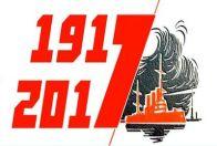 100летие революции