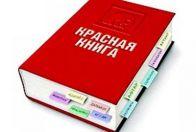 krasnaya-kniga-dnr-48364.jpg