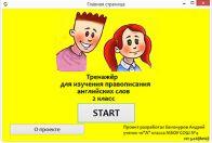 Тренажер для изучения правописания слов на английском языке на языке Lazarus