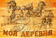 programma_otv_moya_derevnya_zanyala_2_mesto_v_federalnom_konkurse_zhurnalistov.jpg