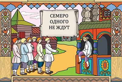 Русская народная тематика в математике