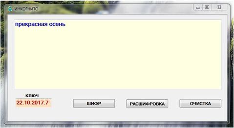 Интерфейс блока Расшифровка