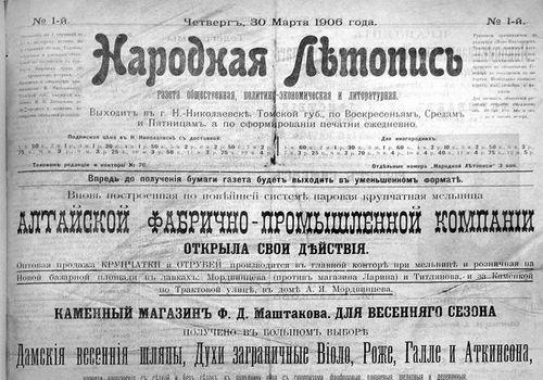 газета 6