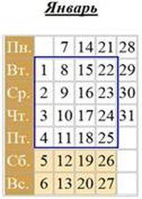 календарь 6