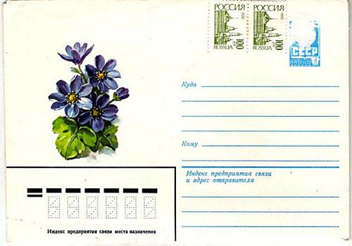 картинка конверта с маркой него это