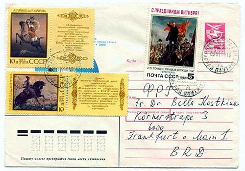 Конверт с марками СССР