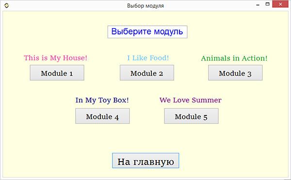 Форма выбора модуля