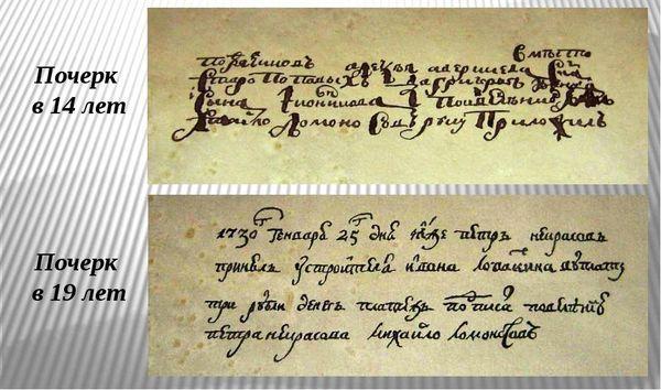 Почерк Ломоносова