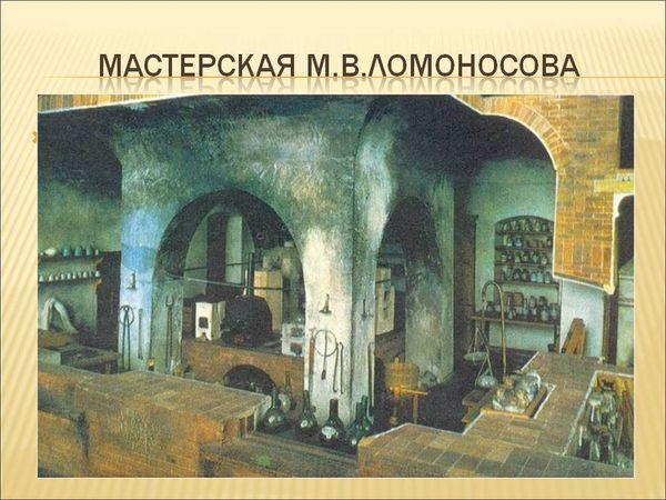 Лаборатория Ломоносова
