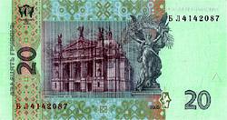 Банкнота 20 гривень