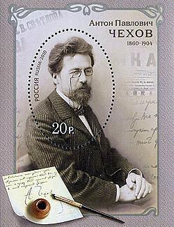 Марка Антон Павлович Чехов