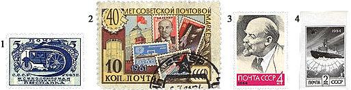 Марки СССР