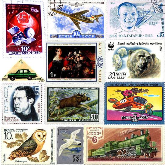 Коллекция советских марок