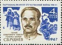 Руднев Семён Васильевич