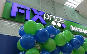 Вывеска магазина Fix Price