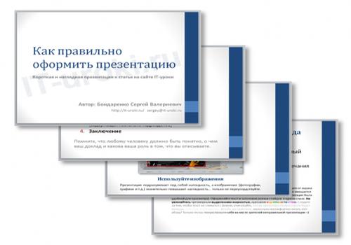 структура презентации проекта