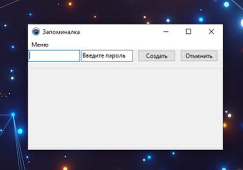 пароль 8
