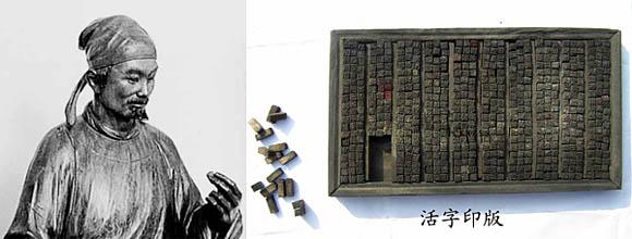 Изобретение для печати книг Би Шена