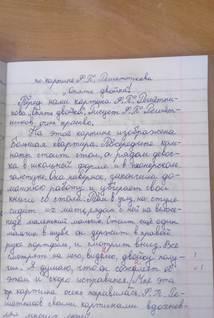 пример почерк 1