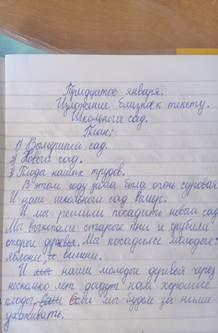 пример почерка 4