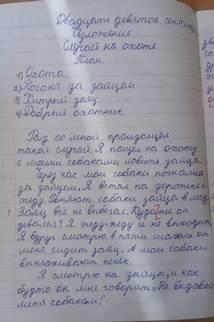 пример почерка 5
