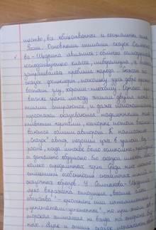 пример почерка 6