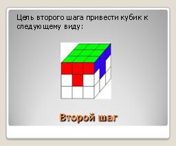 рубика_1