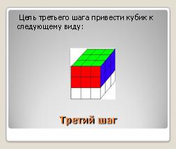 рубика_2