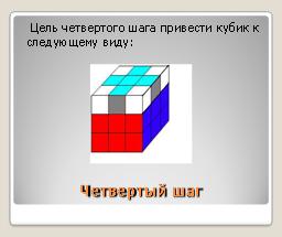 рубика_3