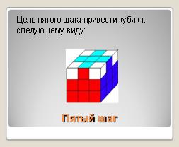 рубика_4
