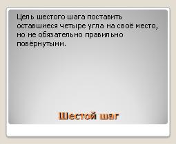 рубика_5