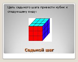 рубика_6