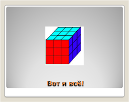 рубика_7