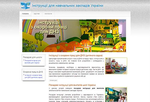 Інструкції для навчальних закладів України