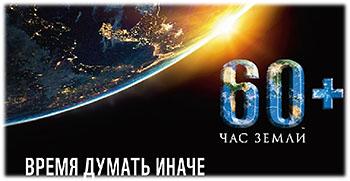 Акция Час Земли